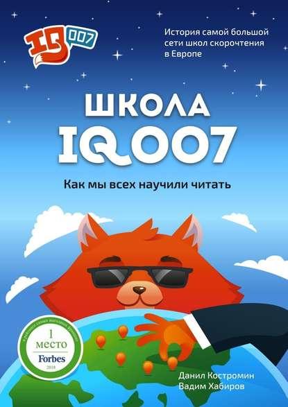 Обложка «Школа IQ007: Как мы всех научили читать. История самой большой сети школ скорочтения вЕвропе»