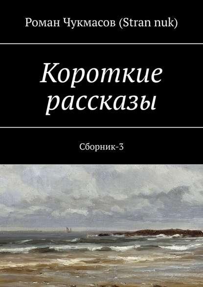 Обложка «Короткие рассказы. Сборник-3»