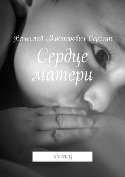 Обложка «Сердце матери. Рассказ»