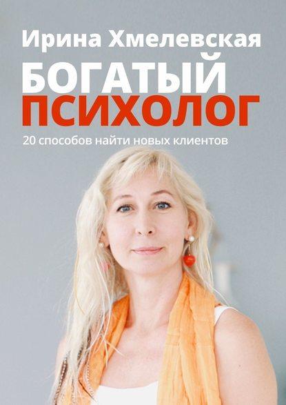 Обложка «Богатый психолог. 20 способов найти новых клиентов»