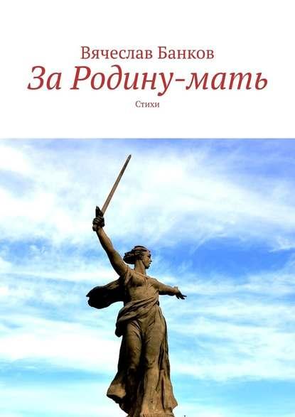Обложка «ЗаРодину-мать. Стихи»