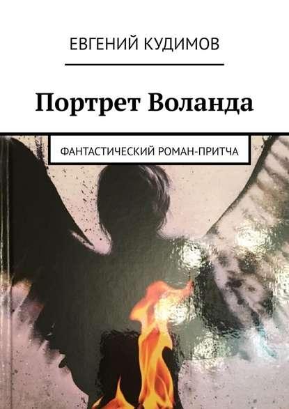 Обложка «Портрет Воланда. Фантастический роман-притча»