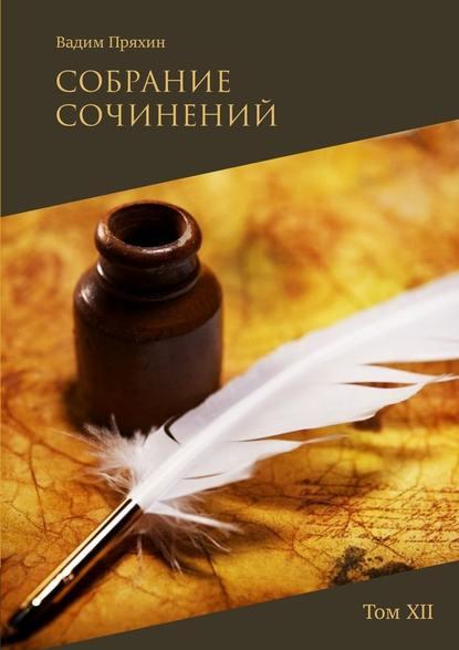 Обложка «Собрание сочинений. Том XII»