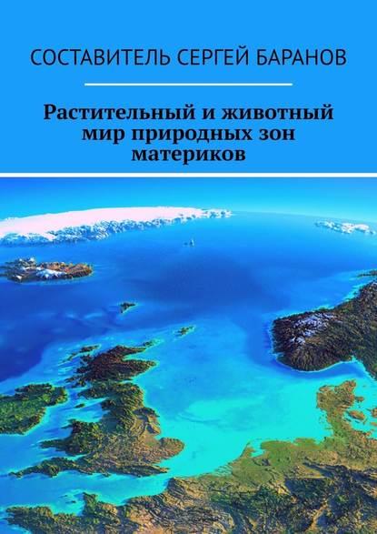 Обложка «Растительный иживотный мир природных зон материков»
