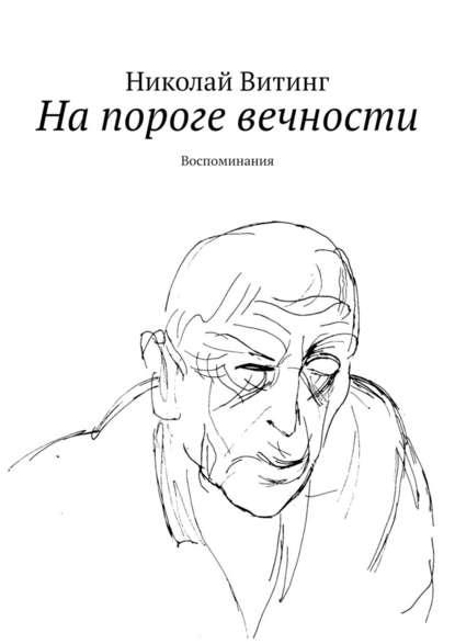 Обложка «Напороге вечности. Воспоминания»