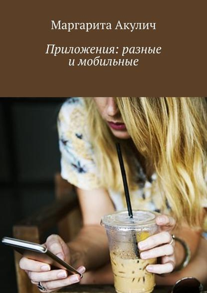 Обложка «Приложения: разные имобильные»
