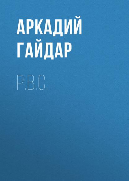 Обложка «Р.В.С.»