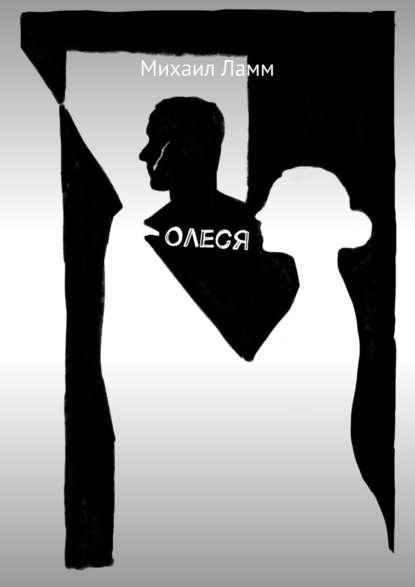 Обложка «Олеся»
