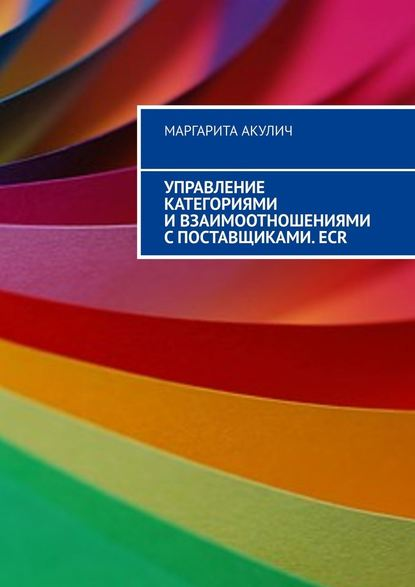 Обложка «Управление категориями ивзаимоотношениями споставщиками.ECR»