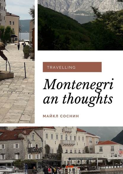 Обложка «Montenegrian thoughts. Travelling»