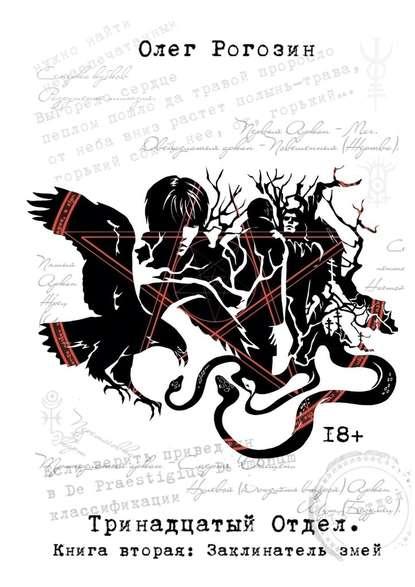 Обложка «Тринадцатый отдел. Книга вторая: Заклинатель змей»