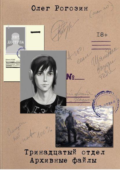 Обложка «Тринадцатый отдел. Архивные файлы»