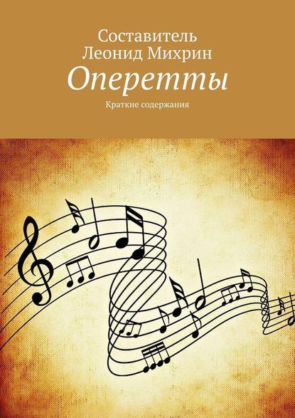 Обложка «Оперетты. Краткие содержания»