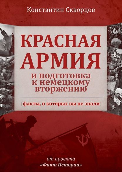 Обложка «Красная Армия иподготовка кнемецкому вторжению (факты, окоторых вы незнали)»