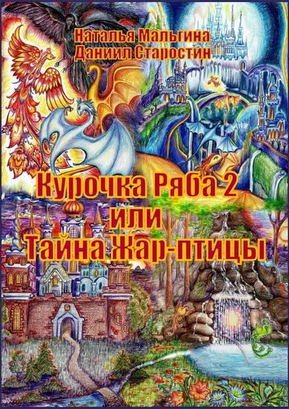 Обложка «Курочка Ряба– 2, или Тайна Жар-птицы»