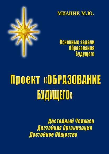 Обложка «Проект «ОБРАЗОВАНИЕ БУДУЩЕГО»»