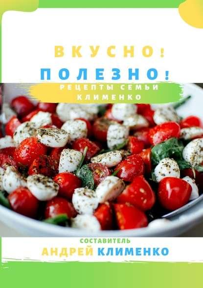 Обложка «Вкусно! Полезно! Рецепты семьи Клименко»