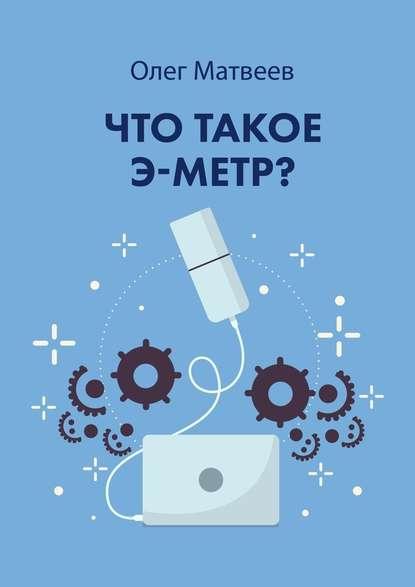Обложка «Что такое э-метр»