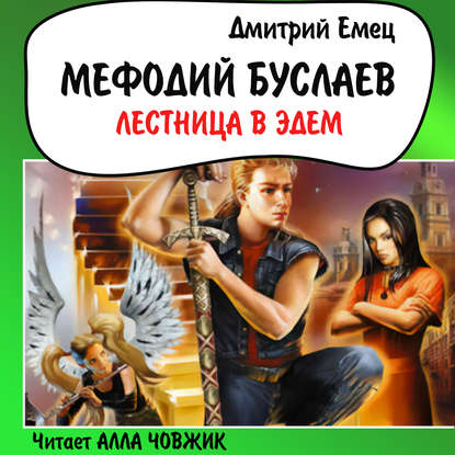 Обложка «Лестница в Эдем»
