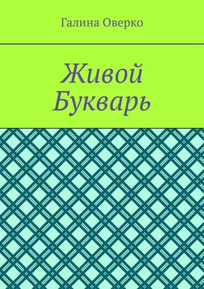 Обложка «Живой Букварь»