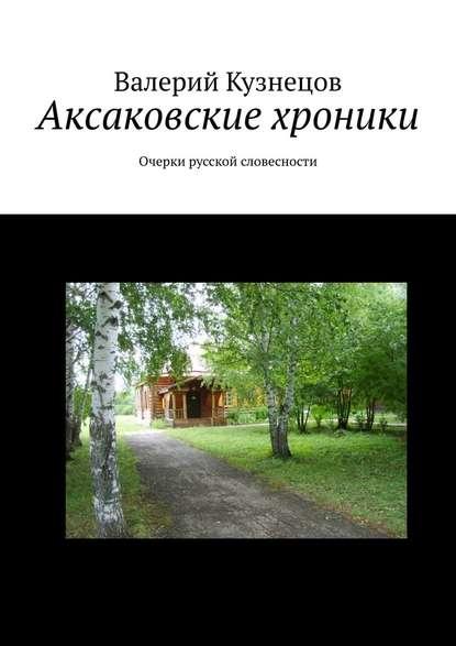 Обложка «Аксаковские хроники. Очерки русской словесности»