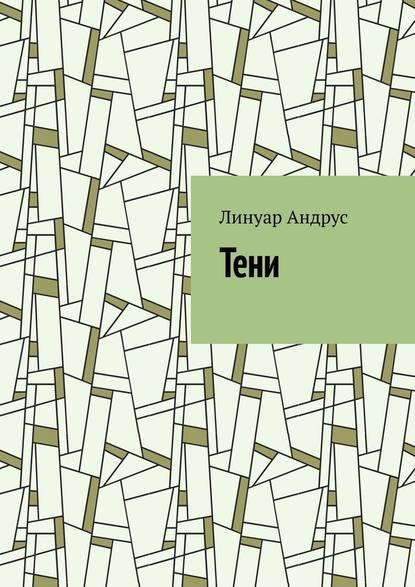 Обложка «Тени»