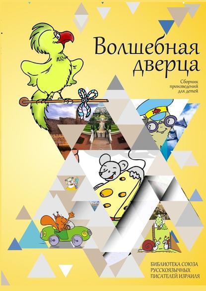 Обложка «Волшебная дверца. Сборник произведений для детей»