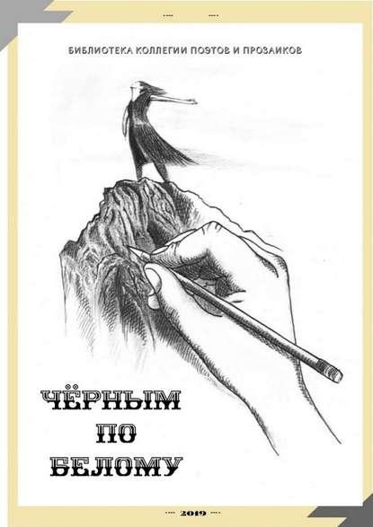 Обложка «Чёрным побелому»