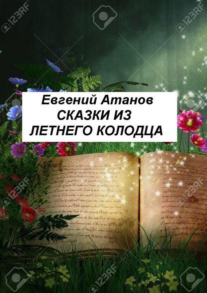 Обложка «Сказки излетнего колодца»