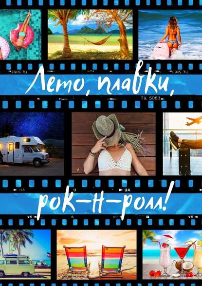 Обложка «Лето, плавки, рок-н-ролл»