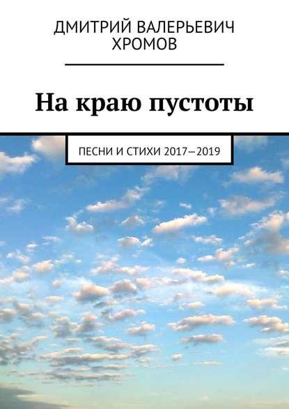 Обложка «Накраю пустоты. Песни истихи 2017—2019»