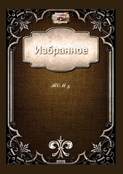 Обложка «Избранное. Том 5»