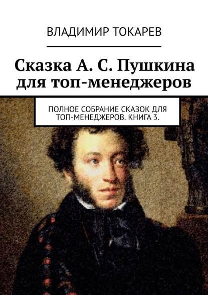 Обложка «СказкаА.С.Пушкина для топ-менеджеров. Полное собрание сказок для топ-менеджеров. Книга 3»