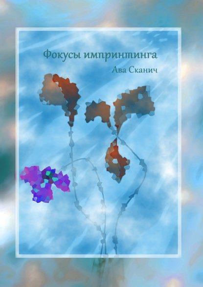 Обложка «Фокусы импринтинга»