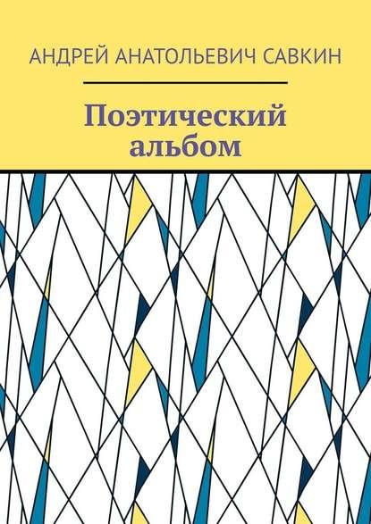 Обложка «Поэтический альбом»