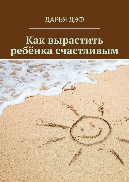 Обложка «Как вырастить ребёнка счастливым»
