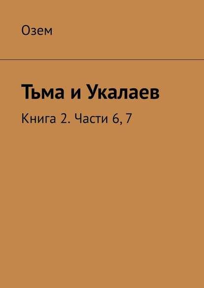 Обложка «Тьма иУкалаев. Книга 2. Части 6, 7»