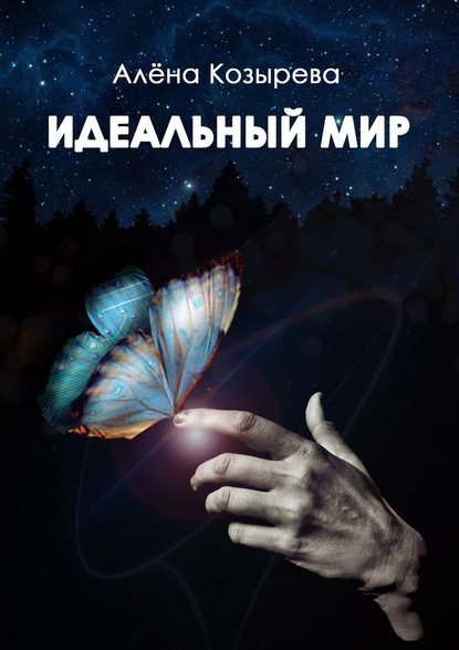 Обложка «Идеальныймир»