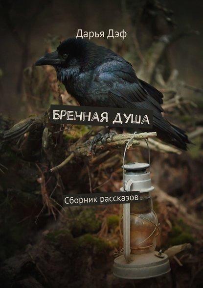 Обложка «Бреннаядуша. Сборник рассказов»