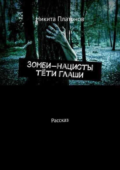Обложка «Зомби-нацисты тёти Глаши. Рассказ»