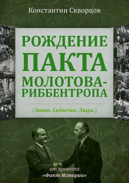 Обложка «Рождение пакта Молотова-Риббентропа. Эпоха. События. Люди»