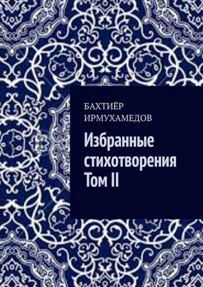 Обложка «Избранные стихотворения. ТомII»