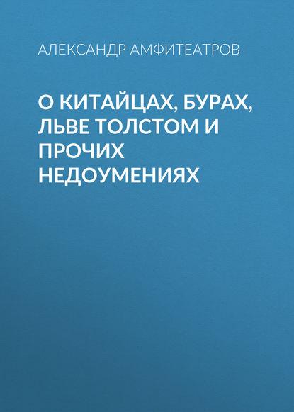 Обложка «О китайцах, бурах, Льве Толстом и прочих недоумениях»