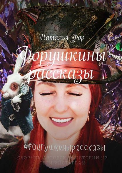Обложка «Форушкины рассказы»