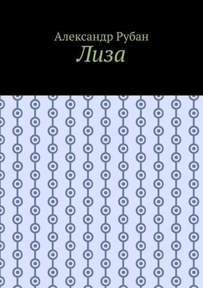 Обложка «Лиза»
