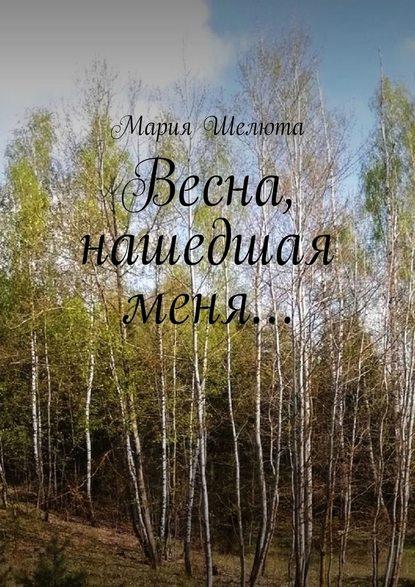 Обложка «Весна, нашедшая меня…»
