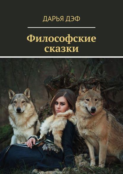 Обложка «Философские сказки»