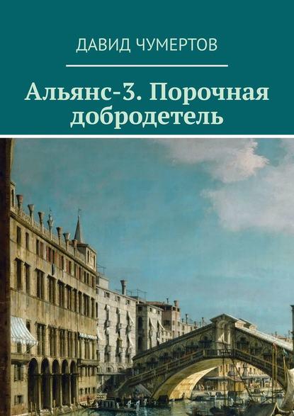 Обложка «Альянс-3. Порочная добродетель»