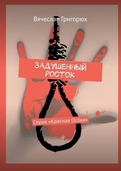 Обложка «Задушенный росток. Серия «Красная Осока»»