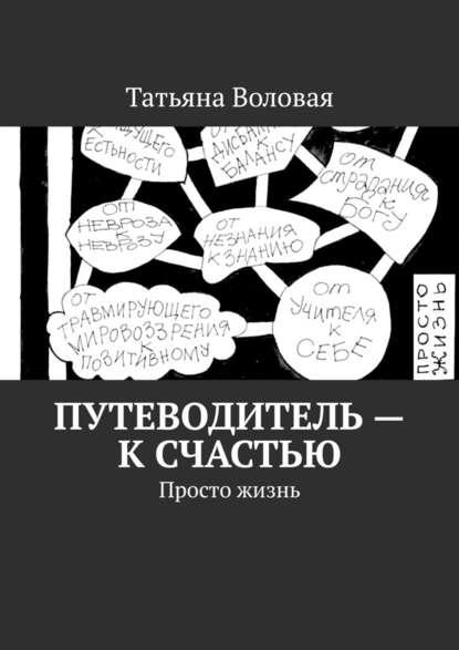 Обложка «Путеводитель– ксчастью. Просто жизнь»